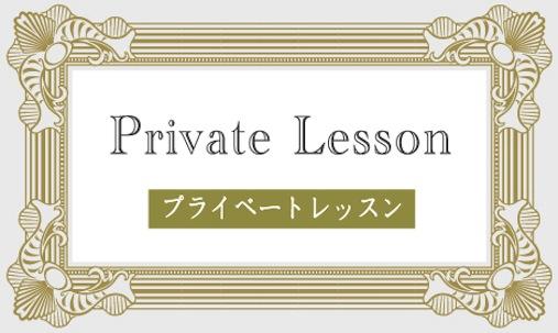 privatelesson