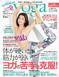ヨガジャーナル vol.46