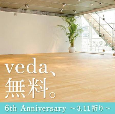 veda6周年記念イベント